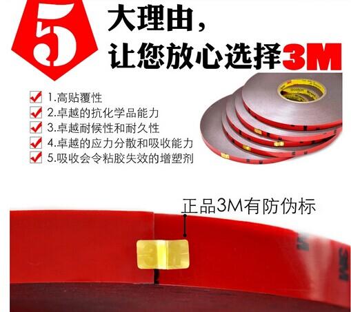 3M双面胶防伪标识