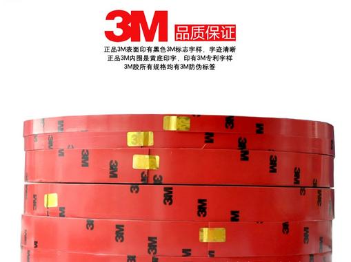 3M双面胶正品标识
