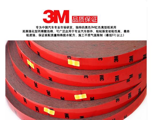 3M双面胶